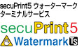 secuPrint5 ウォーターマークターミナルサービス ロゴ