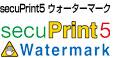 secuPrint5 ウォーターマーク ロゴ
