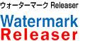 ウォーターマーク Releaser ロゴ